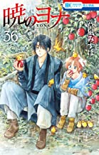 暁のヨナ 36 (花とゆめコミックス)