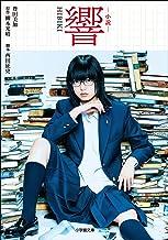 表紙: 小説 響 HIBIKI (小学館文庫)   豊田美加