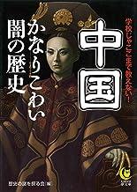 表紙: 中国 かなりこわい闇の歴史 学校じゃここまで教えない! (KAWADE夢文庫) | 歴史の謎を探る会