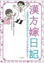 表紙: 漢方嫁日記 老舗漢方薬局のお嫁さんになって学んだ体の整え方   ふかやかよこ
