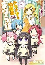 表紙: みたきはら幼稚園まほう組 3巻 (まんがタイムKRコミックス) | Magica Quartet