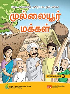 Tamil Language Student's Reader 3A Book 3 for Primary Schools (TLPS) (Theen Thamizh) NEW!