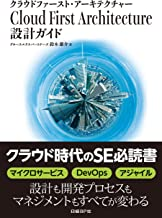 表紙: Cloud First Architecture 設計ガイド(日経BP Next ICT選書)   鈴木雄介