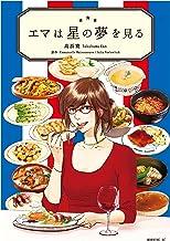 表紙: エマは星の夢を見る (モーニングコミックス)   高浜寛