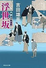 表紙: 浮世坂 新・深川鞘番所 (祥伝社文庫) | 吉田雄亮