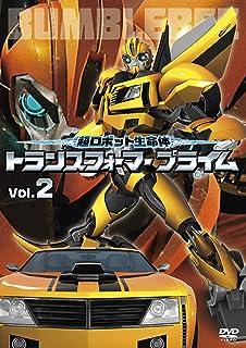 超ロボット生命体 トランスフォーマープライム Vol.2 [DVD]
