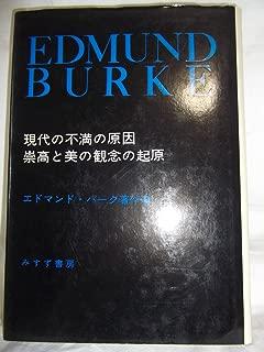 エドマンド・バーク著作集〈1〉現代の不満の原因・崇高と美の観念の起原 (1973年)