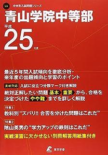 青山学院中等部 25年度用 (中学校別入試問題シリーズ)
