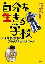 表紙: 自分を生きる学校-いま芽吹く日本のデモクラティック・スクール- (せせらぎ出版)   デモクラティック・スクールを考える会