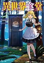 表紙: 異世界食堂 2 (ヒーロー文庫)   エナミカツミ