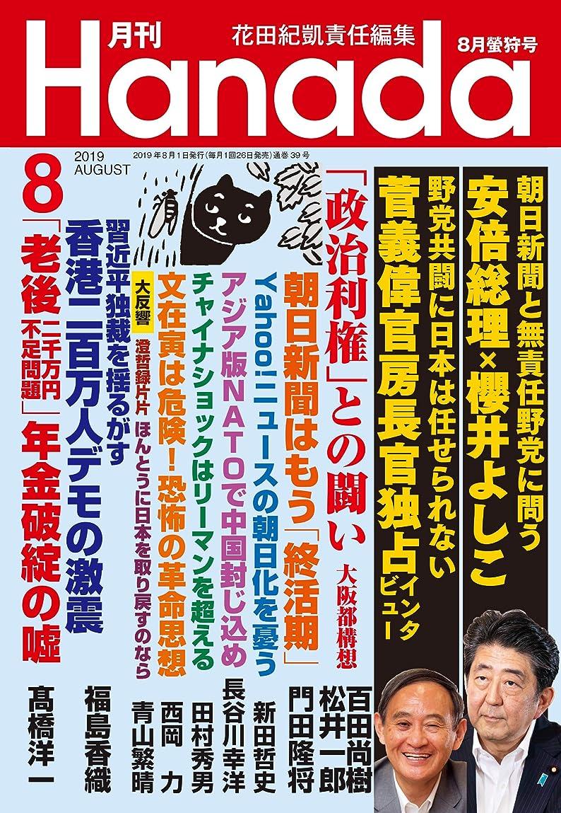 供給詩オープナー月刊Hanada2019年8月号 [雑誌]
