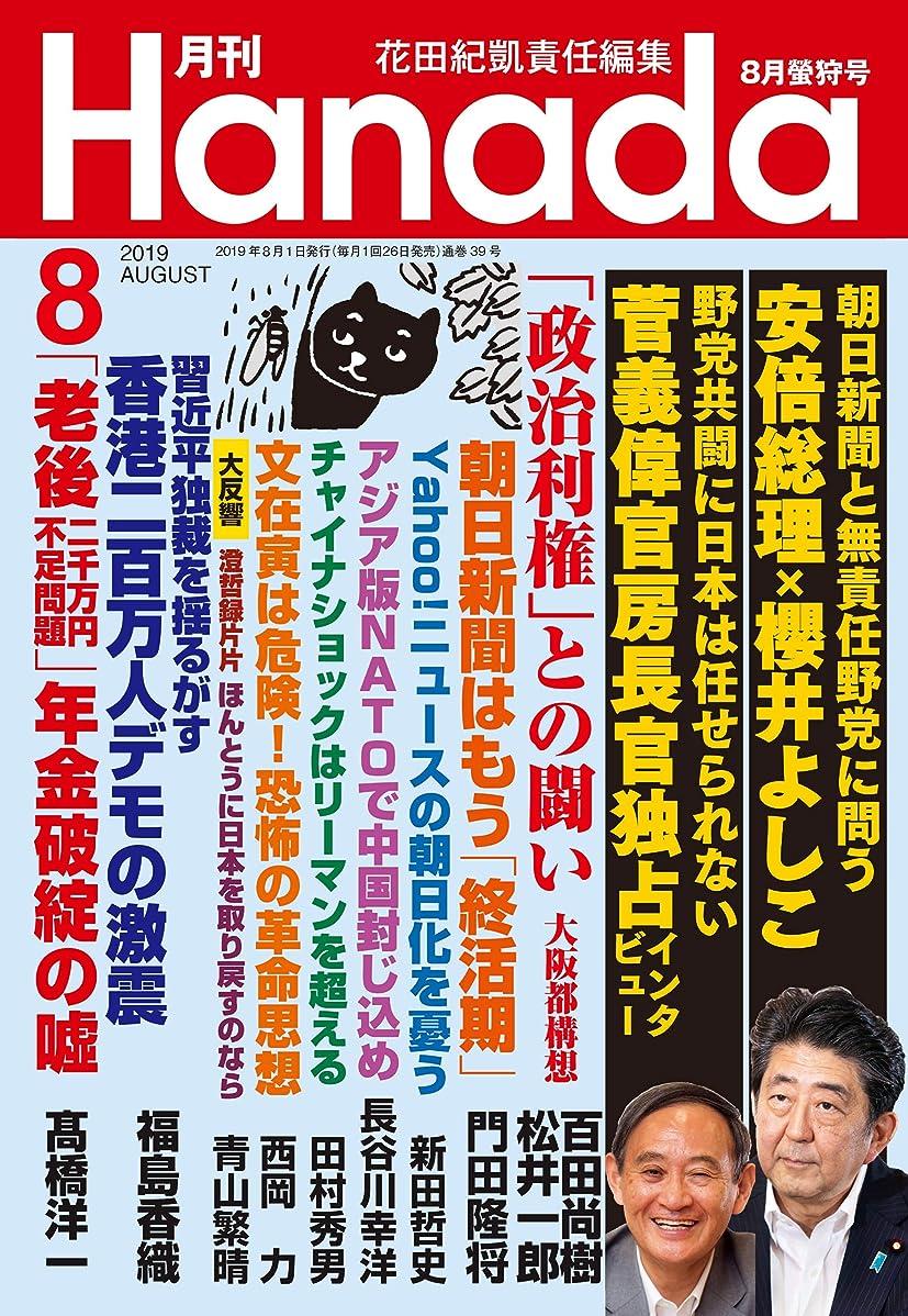 電話をかける白い滅多月刊Hanada2019年8月号 [雑誌]