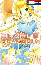 表紙: コレットは死ぬことにした 9 (花とゆめコミックス) | 幸村アルト