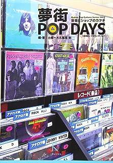 夢街POP DAYS ~ 音楽とショップのカタチ (Rutles Pop Culture Series Vol.01)