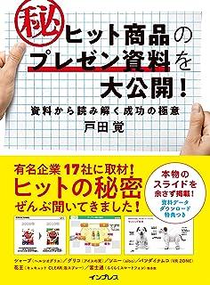 ヒット商品のマル秘プレゼン資料を大公開! -資料から読み解く成功の極意-