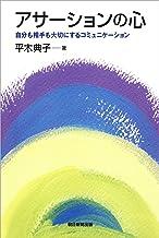 表紙: アサーションの心 自分も相手も大切にするコミュニケーション (朝日選書)   平木典子