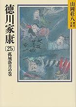 徳川家康(25) 孤城落月の巻 (山岡荘八歴史文庫)