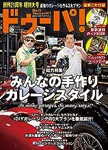 表紙: ドゥーパ! 2018年10月号 [雑誌] | ドゥーパ!編集部