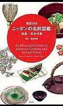 表紙: 英訳付き ニッポンの名前図鑑 和食・年中行事 An Illustrated Guide to Japanese Cooking and Annual Events | 服部幸應