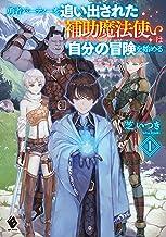 勇者パーティーを追い出された補助魔法使いは自分の冒険を始める 1 (MFブックス)