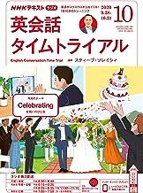 表紙: NHKラジオ 英会話タイムトライアル 2020年 10月号 [雑誌] (NHKテキスト) | NHK出版 日本放送協会