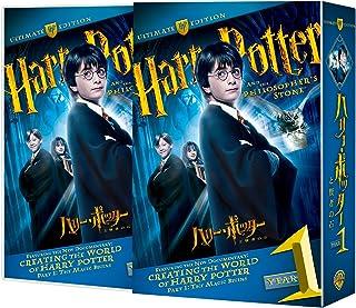 ハリー・ポッターと賢者の石 コレクターズ・エディション(4枚組) [DVD]