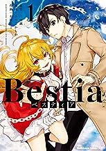 表紙: Bestia ベスティア(1) (角川コミックス・エース) | 三田 誠