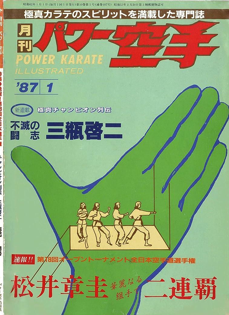 無許可レンダリング無実月刊パワー空手 1987年1月号 (極真カラテコレクション)