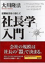 表紙: 社長学入門 常勝経営を目指して 幸福の科学的経営論 | 大川隆法