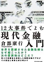 表紙: 12大事件でよむ現代金融入門 | 倉都 康行