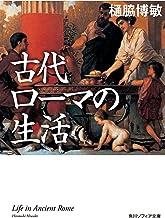 表紙: 古代ローマの生活 (角川ソフィア文庫) | 樋脇 博敏