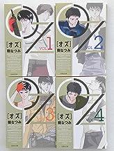 OZ 文庫版 コミック 1-4巻セット (白泉社文庫)