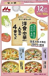 森永 おうちのおかず 洋食・中華メニュー 4食セット(12ヵ月)【添加物不使用 国産お肉・お野菜100%】