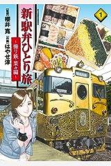 新・駅弁ひとり旅~撮り鉄・菜々編~ : 1 (アクションコミックス) Kindle版