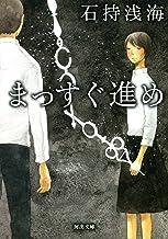 表紙: まっすぐ進め (河出文庫) | 石持浅海