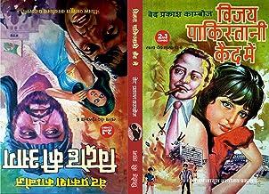 Vijay Pakistani Kaid Me | Vidroh Ki Aag