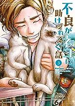 不良がネコに助けられてく話 3 (3) (少年チャンピオン・コミックス・エクストラ)