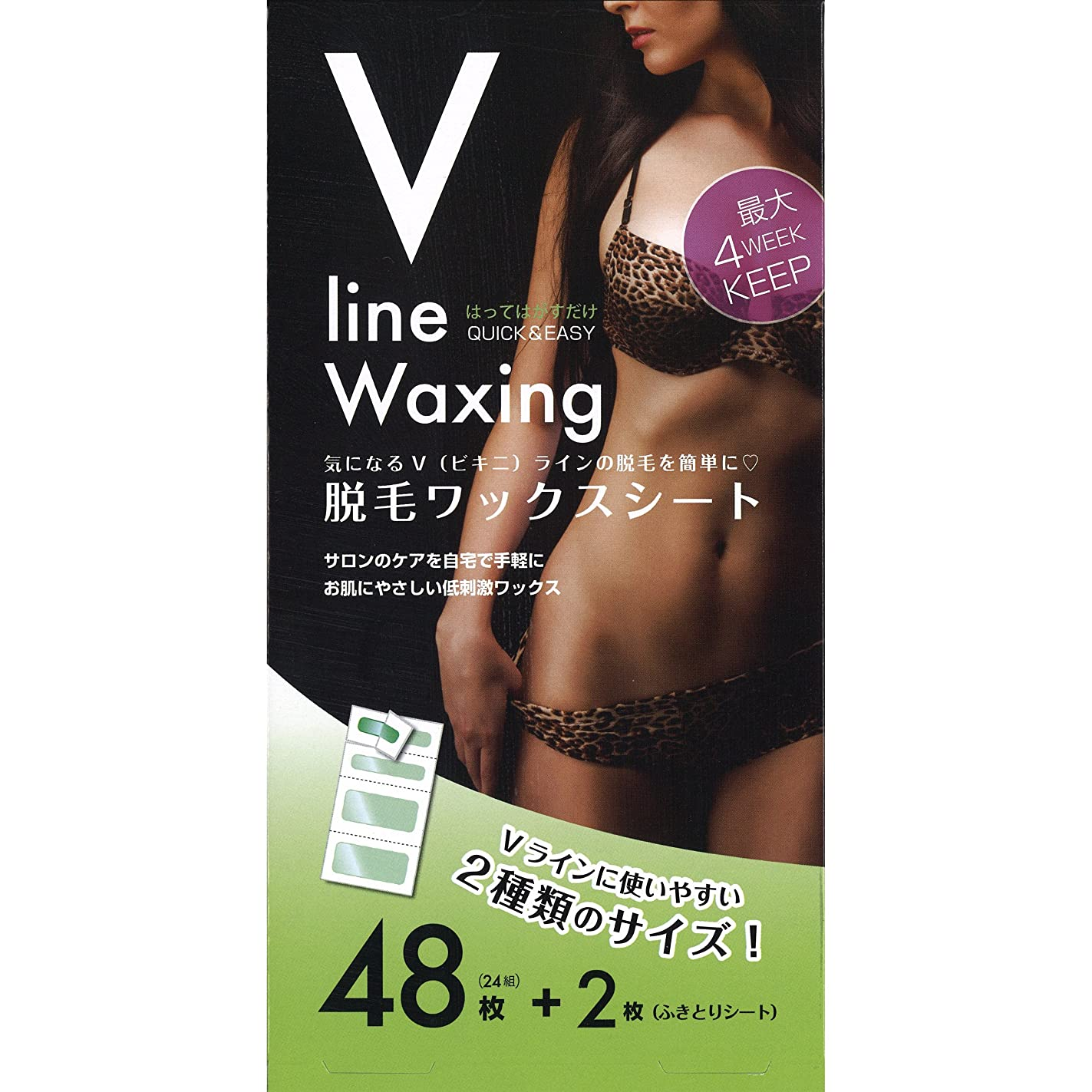 食料品店持つ排他的気になるVラインの脱毛を簡単に Vライン Waxing