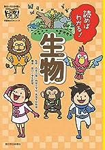 表紙: 読めばわかる! 生物 | 朝日学生新聞社