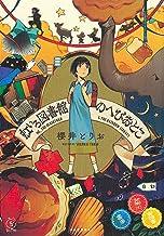 表紙: 虹いろ図書館のへびおとこ | 櫻井とりお
