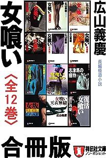 女喰い(全12巻)合冊版 (祥伝社文庫)