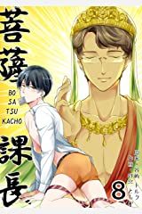 菩薩課長~BO・SA・TSU・KACHO~(8) (Blancblue) Kindle版