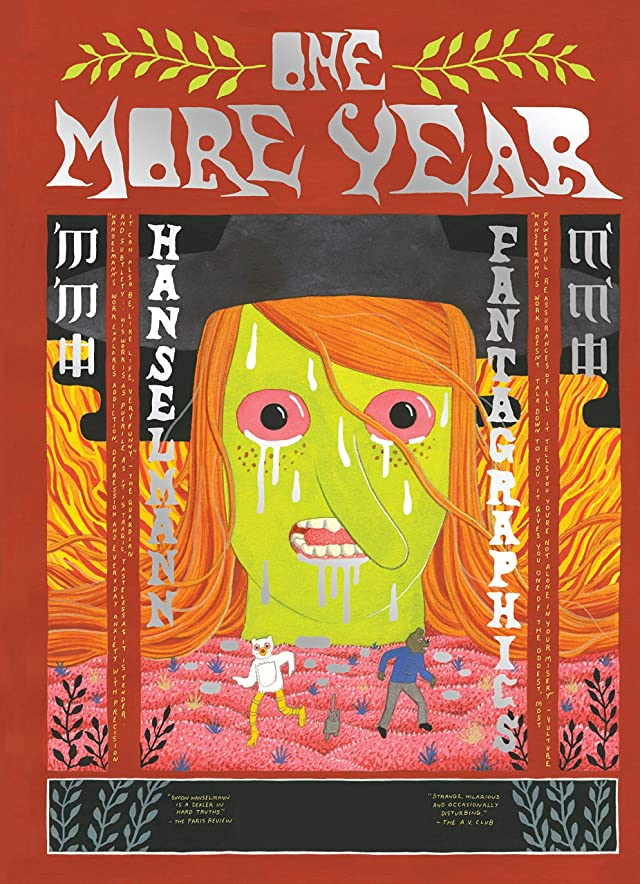 副詞ホップ導入するOne More Year (Megahex) (English Edition)