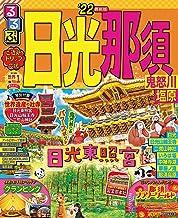 るるぶ日光 那須 鬼怒川 塩原'22 (るるぶ情報版(国内))