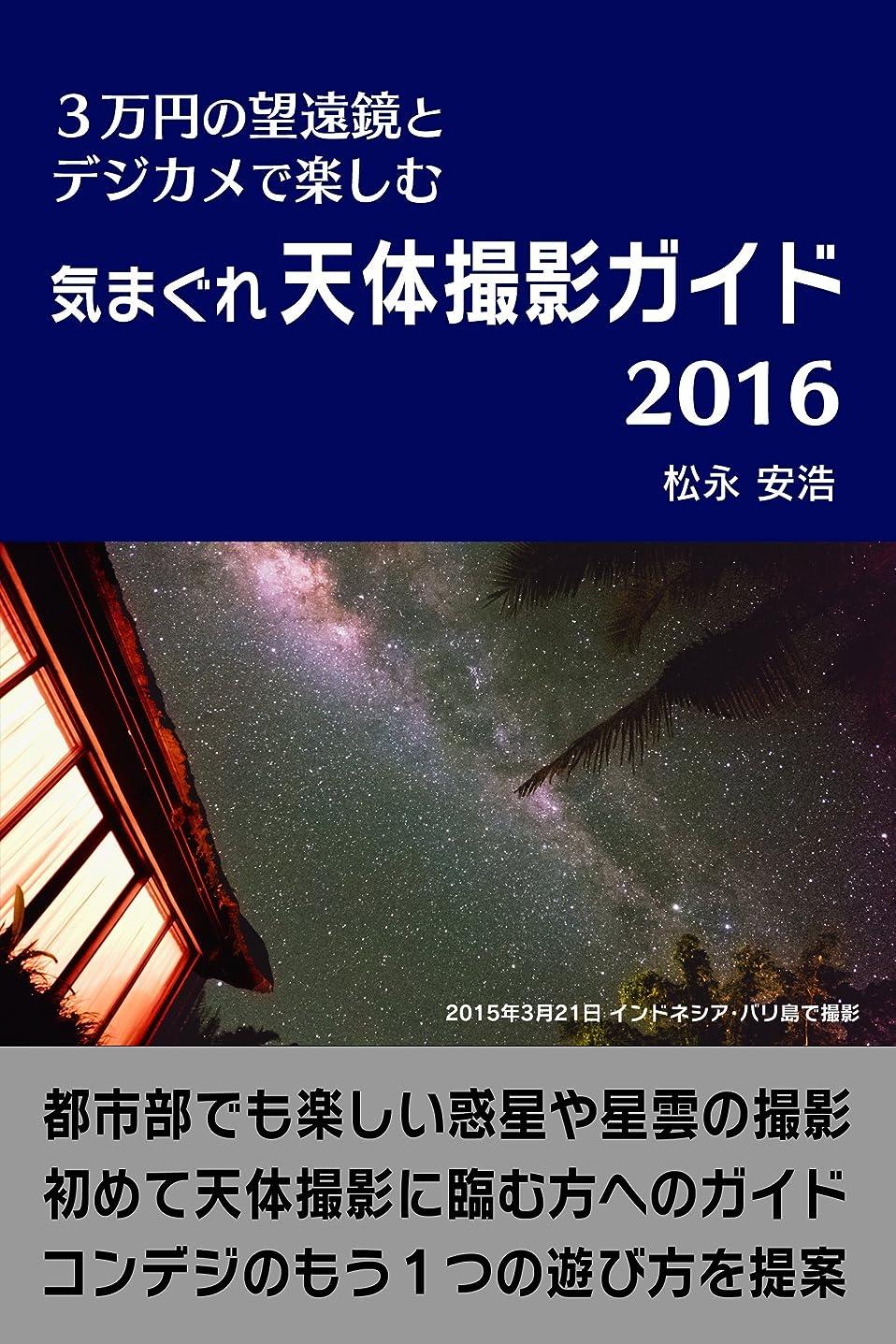 義務づける熱意不完全な3万円の望遠鏡とデジカメで楽しむ 気まぐれ天体撮影ガイド2016