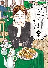 表紙: いつかティファニーで朝食を 14巻(完): バンチコミックス | マキヒロチ