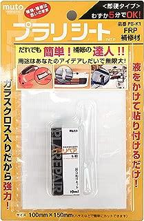 MUTOSYOUJI [ 武藤商事 ] プラリペア プラリシート [ 品番 ] PS-K1