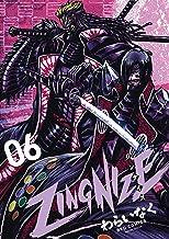 【期間限定版】ZINGNIZE(6)【COMICリュウ創刊15周年お祝いBOOK(1)付き】 (RYU COMICS)