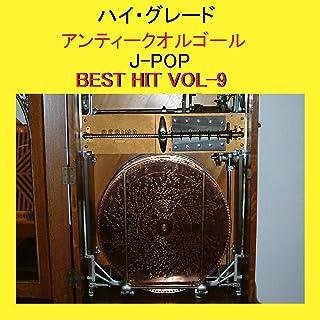 ひまわり Originally Performed By 遊助 (アンティークオルゴール)