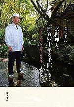 京料理人,四百四十年の手間: 「山ばな 平八茶屋」の仕事